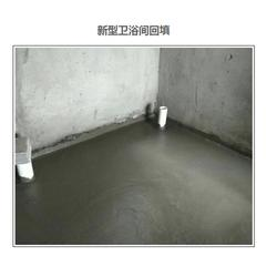 卫生间回填宝-欧普丽防水值得信赖-福安回填宝图片