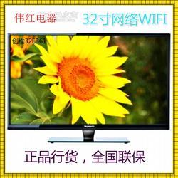 供应Skyworth/创维32E361W 内置WIFI 超窄变LED 网络云电视图片