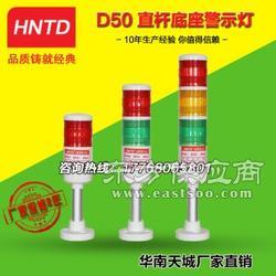 HNTD50警示灯三色 led三层声光报警器DC24V可加蜂鸣机床信号塔灯220V图片