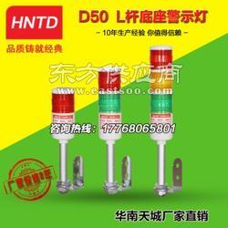 数控机床雕刻机专用HNTD50LED三色警示灯声光报警器机床信号灯厂家直销图片