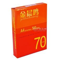 a4纸多规格价销售图片