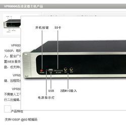 自动录播系统品牌|捷安迅电子|郑州自动录播系统图片