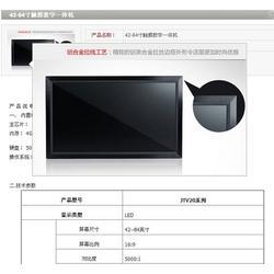 郑州多媒体一体机-郑州捷安迅电子公司-交互式多媒体一体机图片