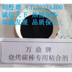 型煤粘合剂,型煤粘合剂,环保粘合剂,万鼎材料图片