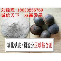 万鼎科技、矿粉粘结剂、冷固球团粘结剂 铁矿粉粘结剂图片