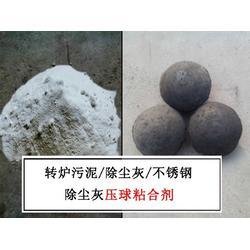 锰矿粉粘合剂,铬矿粉粘合剂,,万鼎科技(优质商家)