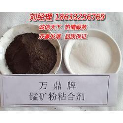 冷压球团粘合剂,锰矿粉粘结剂、,锰矿粉粘结剂、万鼎科技图片