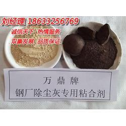 铁粉压球粘合剂-万鼎科技-冷压球团粘合剂,铁粉压球粘合剂图片