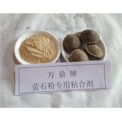 江西萤石粉压球粘合剂、万鼎材料、新型科研萤石粉压球粘合剂图片