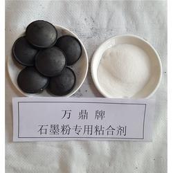 浙江石墨粉粘合剂、万鼎材料、石墨粉粘合剂厂家供应图片