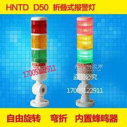HNTD多层警示灯DC24V DC12V故障信号灯 一件起批图片