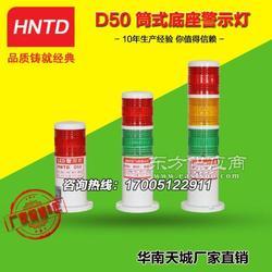 D50筒式三色机床指示灯24V三色灯DC12V/24V加蜂鸣图片
