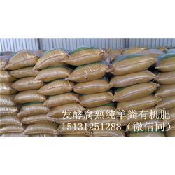羊粪肥料公司|北流羊粪肥料|丰农有机肥图片