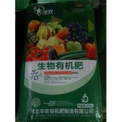生物有机肥-丰农有机肥(优质商家)蔬菜生物有机肥图片