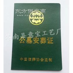 安葬证、火化证、批量制作公墓安葬证 印刷火化证厂图片