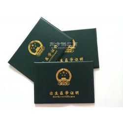 订做出生医学证明封皮、证书封皮制作、证书印刷厂图片