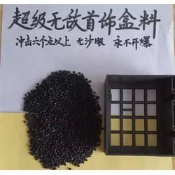 首饰盒料、知音塑胶夹具料(在线咨询)、云南首饰盒料图片