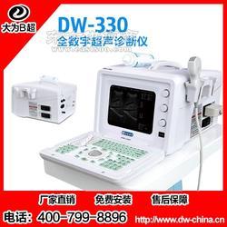 便携式b超机,超声诊断仪,医用b超机器DW-330图片
