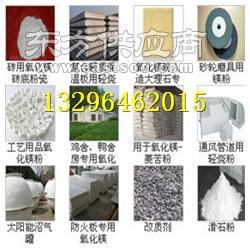 高纯度氧化镁厂家 高纯度氧化镁图片