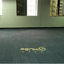 办公地毯平方-芬豪广州办公地毯(在线咨询)襄樊办公地毯图片