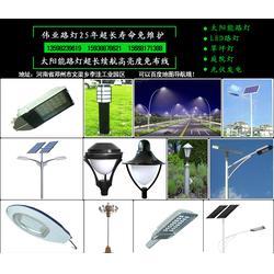 伟业LED路25年质保、南阳LED路灯设计、南阳LED路灯图片