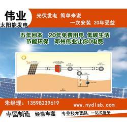 伟业光伏发电超长质保,南阳光伏发电安装,南阳光伏发电图片