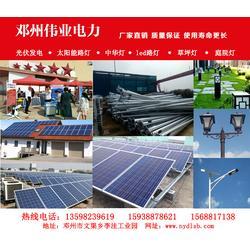 桐柏光伏发电,光伏发电,邓州伟业图片
