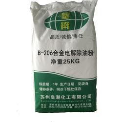 重庆皇潮新材料(图)、除油粉厂家、除油粉图片