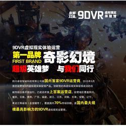 9dvr虚拟现实成2015投资新热点,9d电影放映设备,奇影幻境9D影院项目租赁加盟图片