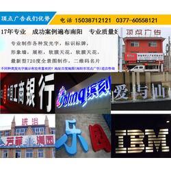 邓州发光字、发光字、顶点发光字设计安装(查看)图片