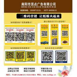 邓州营销策划、南阳市顶点广告有限qy8千亿国际官网、营销策划图片