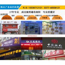 南阳标示牌 南阳标示牌设计 南阳市顶点广告有限公司图片
