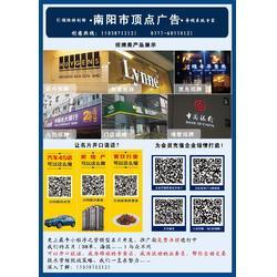 招牌 南阳广告牌 南阳市顶点广告有限公司(优质商家)图片