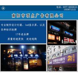 邓州户外广告牌哪家好_户外广告牌_南阳市顶点广告有限公司图片