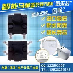 厂家供应智能马桶盖专用防水按键开关 智能家电开关量大价更优图片
