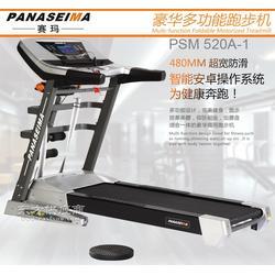 供应 多功能智能商用跑步机 赛玛跑步机PSM-520A-1图片