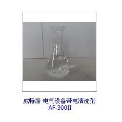 电气设备带电清洗剂AF-300II图片