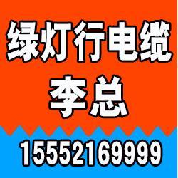 绿灯行电缆_潍坊绿灯行电缆厂家图片