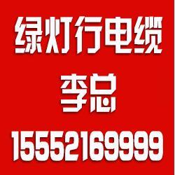 烟台绿灯行电缆_绿灯行电缆_山东阳谷绿灯行电缆厂家图片