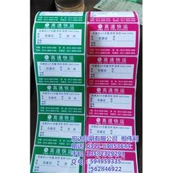热敏不干胶标签印刷、宏达印刷、安国热敏不干胶标签图片