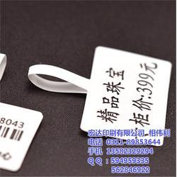 热敏不干胶标签印刷厂家-宏达印刷-满城不干胶标签图片