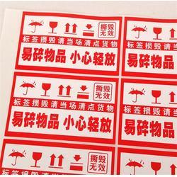 不干胶标签制作|石家庄印刷厂|正定不干胶图片