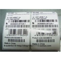 条码不干胶、新乐条码不干胶标签、宏达标签印刷图片