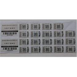 晋中一物一码标签-一物一码标签供应商-宏达印刷图片