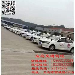义乌交通驾校通过率高|义乌哪里学车便宜|义乌学车