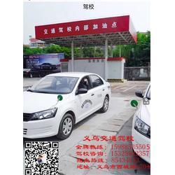 义乌交通驾校明星教练(图),学车哪个驾校好,义乌学车图片