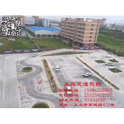 义乌驾校学车,义乌交通驾校明星教练,义乌学车图片