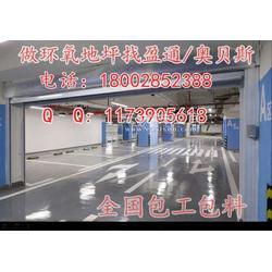 防静电地板甘南县富裕县停车场地坪涂料图片