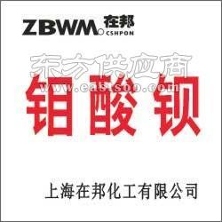 在邦高纯钼酸钡ZBM60图片