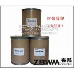 在邦化工有限公司高纯四钼酸铵ZBM57图片